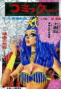 コミック Magazine 2-25