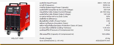 ตู้เชื่อมไฟฟ้า WELCUT100Sp