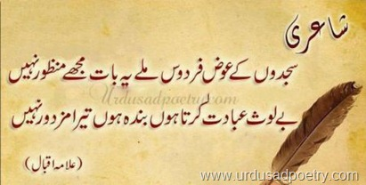 Iqbal-Inspirational-Poetry