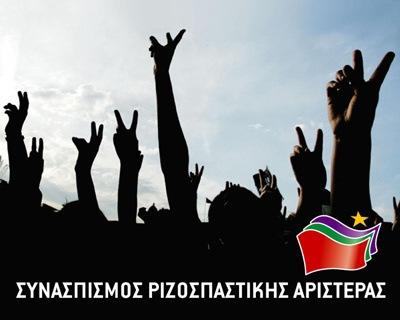 ΣΥΡΙΖΑ: Αγαπητέ Ποιμενάρχη Κεφαλονιάς Γεράσιμε