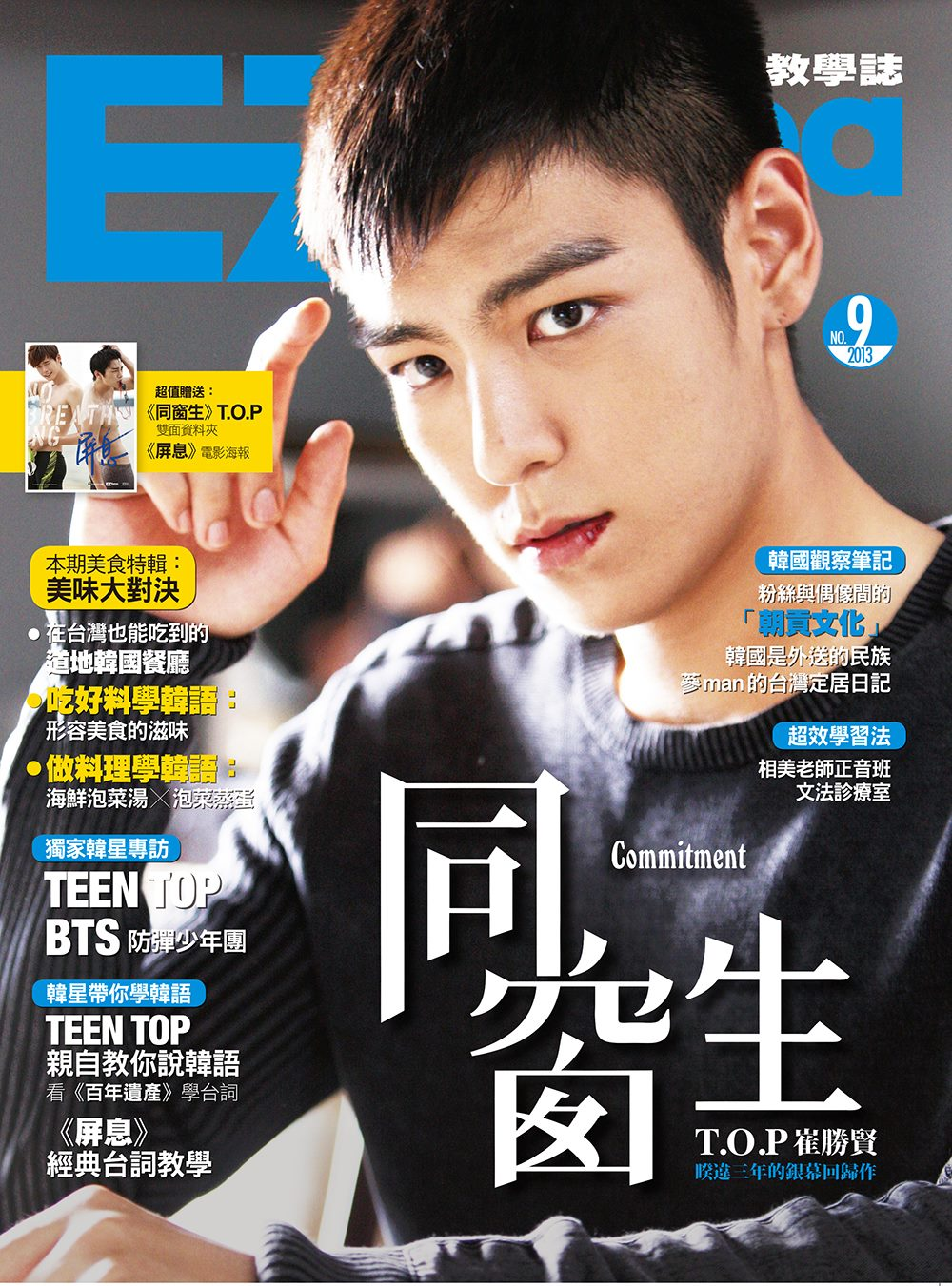 TOP - EZ Korea - Dec2013 - 01.jpg