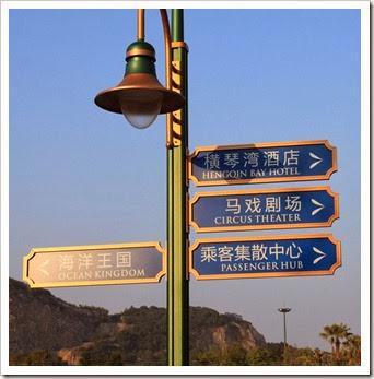 珠海橫琴長隆海洋王國_公車站至園區步行路線_06