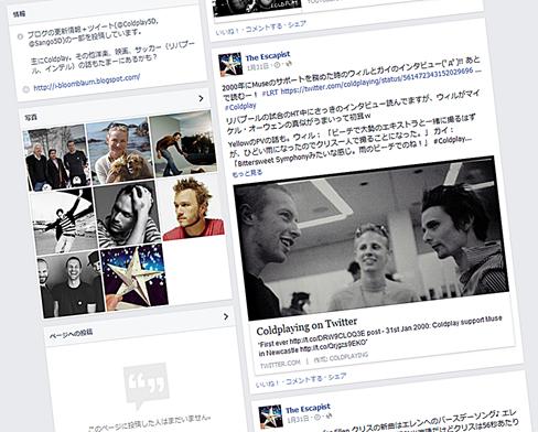 The Escapist - Facebook