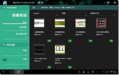 Screenshot_2012-12-16-11-28-23