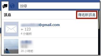 Facebook Send Email1