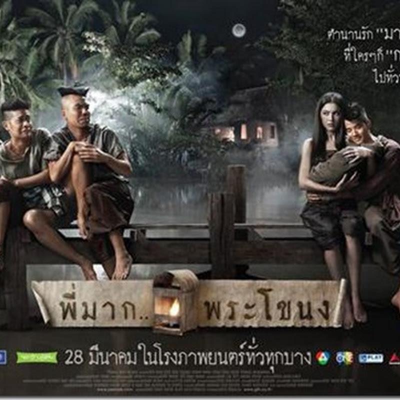 หนังออนไลน์ Pee-Mak-Phra-Kanong พี่มาก.. พระโขนง zoom ซูม ตัวอย่างหนัง