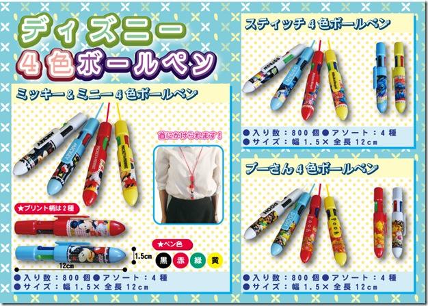 ディズニー4色ボールペン