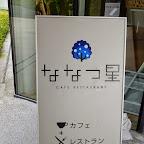 九州芸文館内レストランななつ星