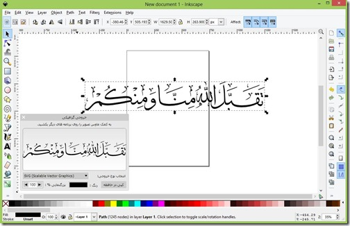 export calligraphy vector to svg inkscape