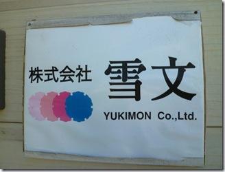 yukimon