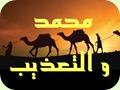 محمد و التعذيب