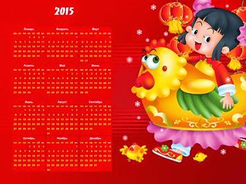 новогодний обои календарь 2015