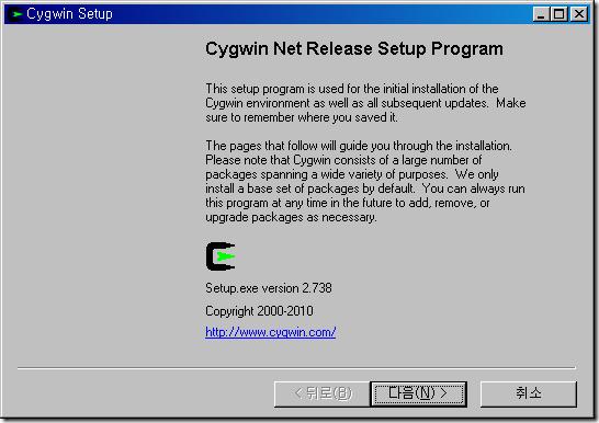 그림 2. Cygwin 설치 첫화면