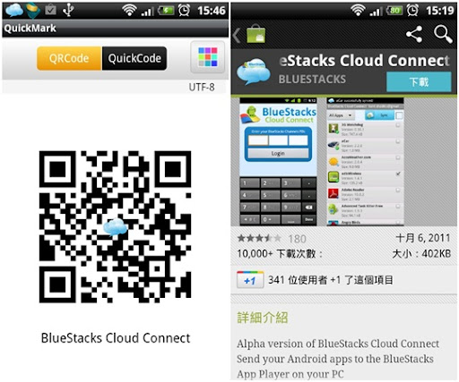 bluestacks17.jpg
