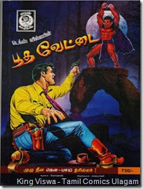 2013 June Lion Comics Bootha Vettai
