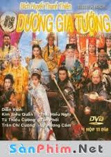 Bích Huyết Thanh Thiên Dương Gia Tướng (1994)