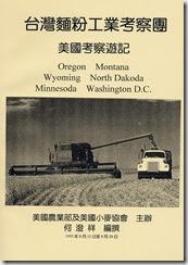 1995-08-美國