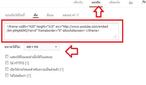 โค้ด iframe ใน youtube