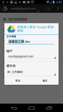 Google Drive-04