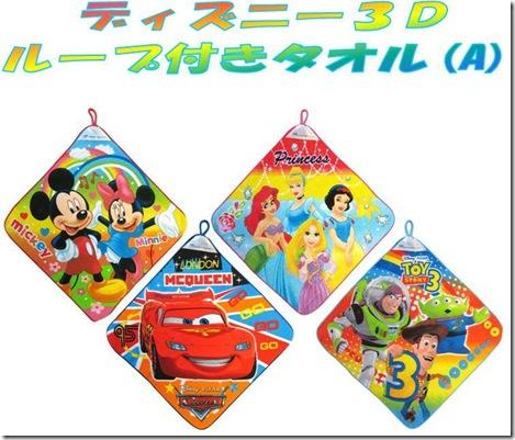 ディズニー3Dループ付きタオル(A)