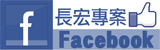 長宏FB粉絲福利社010410