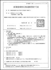 千葉県産業廃棄物収集運搬許可更新