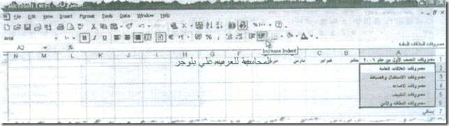 excel_for_accounting-143_03