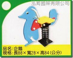 單層搖搖樂-企鵝