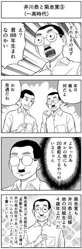 akutagawa0068a