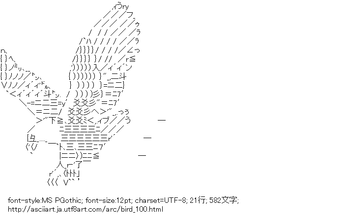 [AA]鳥