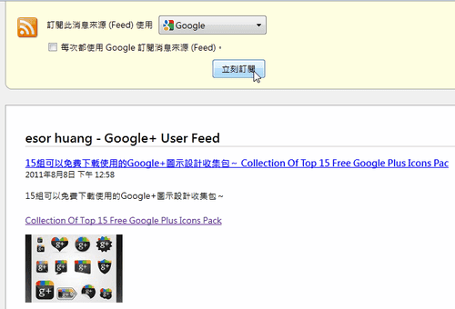 google  user feed-04