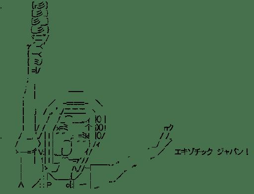 アイラ・ユルキアイネン「エキゾチック ジャパン!」 (ガンダムビルドファイターズ)