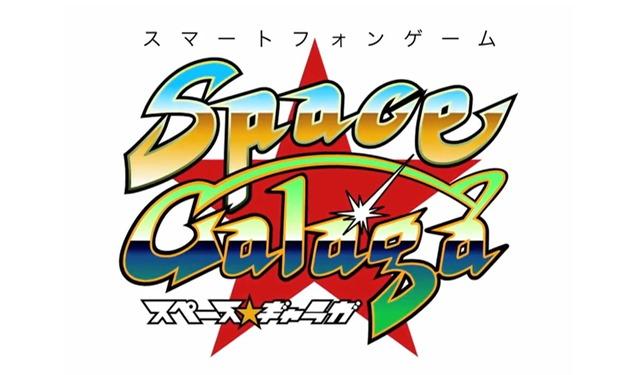 SpaceDandyGalaga