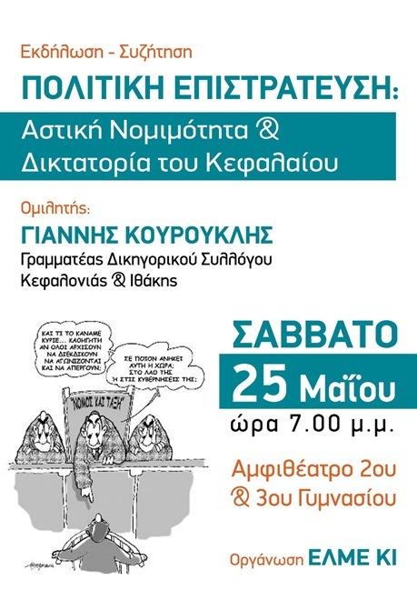Ομιλία του Γιάννη Κουρούκλη για την πολιτική επιστράτευση (25.5.2013)