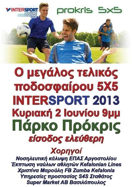 Πανελλήνιο πρωτάθλημα 5Χ5 στο Πρόκρις (2.6.2013)