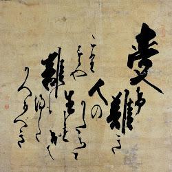 Hakuin calligraphy.jpg