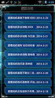 Screenshot of 雷霆战机攻略