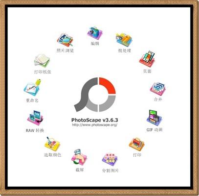 Photoscape3.6.3