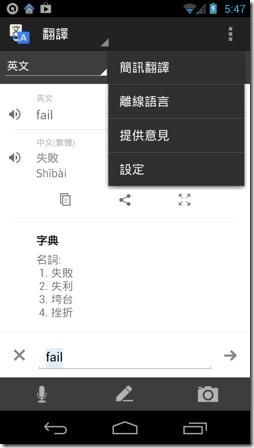 Google 翻譯-01