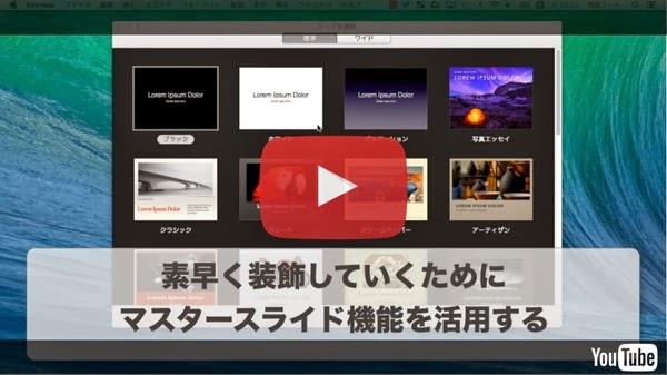 マスタースライド 動画 001