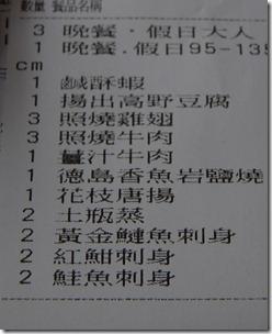 2012-11-11 老婆生日-和原 014
