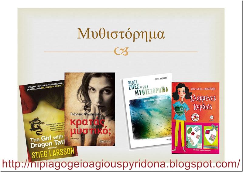 τα ειδη του βιβλίόυ(4)