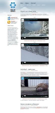 SnowGirls ride too!_1290511711297.jpg