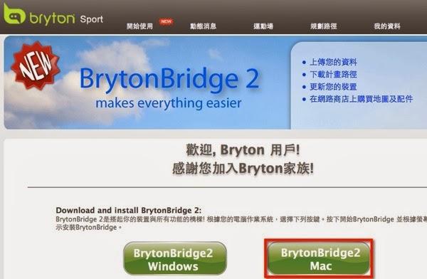 Bryton mac 1