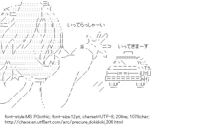PreCure Dokidoki!,Aida Mana