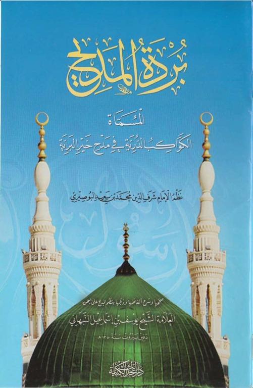 bordat_almadih_صفحة_01