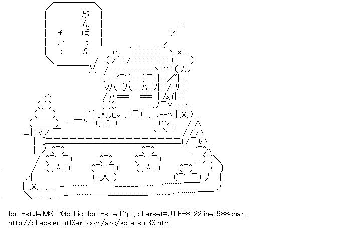 [AA]Kotatsu