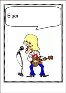 τραγουδιστής