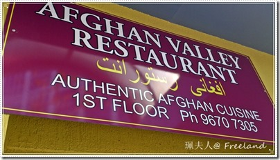(團購) Afghan Valley Restaurant @ Melbourne CBD