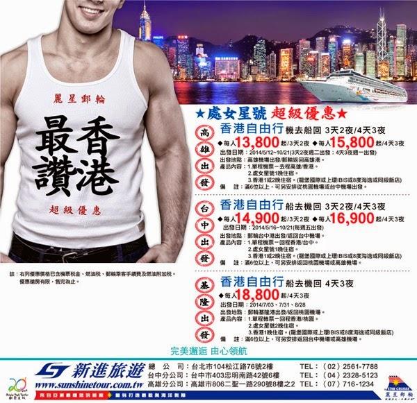 麗星郵輪-香港最讚